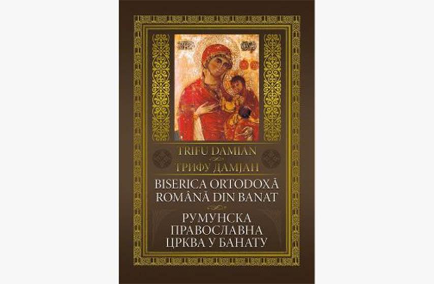 monografija rumunska pravoslavna crkva u banatu, damjan trifu